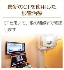 最新のCTを使用した根管治療