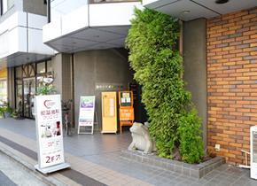 アクセス~綱島駅から徒歩7分です